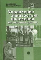 Управление занятостью населения на местном уровне  Иванова В.Н., Безденежных Т.И. купить