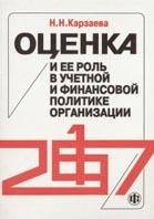 Оценка и ее роль в учетной и финансовой политике организации  Карзаева Н.Н. купить