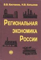 Региональная экономика России  Кистанов В.В., Копылов Н.В. купить