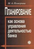 Планирование как основа управления деятельностью банка  Поморина М.А. купить
