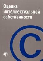 Оценка интеллектуальной собственности  Смирнова  С.А. купить