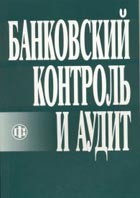 Банковский контроль и аудит  Фадейкина Н.В. купить