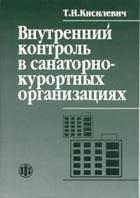 Внутренний контроль в санаторно-курортных организациях  Кисилевич Т.И. купить