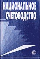 Национальное счетоводство 2-е издание  Башкатов Б.И. купить