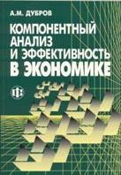 Компонентный анализ и эффективность в экономике  Дубров А.М. купить