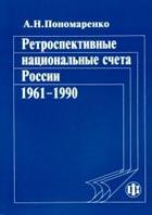 Ретроспективные национальные счета России: 1961-1990  Пономаренко А.Н. купить