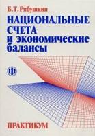 Национальные счета и экономические балансы Практикум 2 изд.  Рябушкин Б.Т. купить