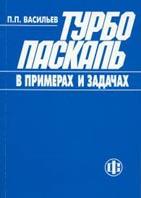 Турбо Паскаль в примерах и задачах Освой самостоятельно  Васильев П.П. купить