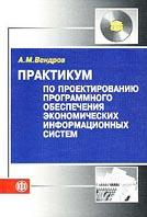 Практикум по проектированию программного обеспечения экономических информационных систем. 2-е издание  Вендров А.М. купить