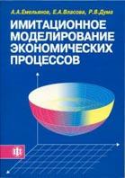 Имитационное моделирование экономических процессов  Емельянов А.А. купить