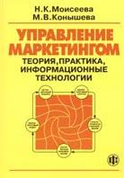 Управление маркетингом Теория, практика, информационные технологии  Моисеева Н.К, купить