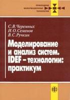 Моделирование и анализ систем IDEF-технологии Практикум  Черемных С.В. купить