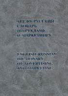 Англо-русский словарь по рекламе и маркетингу с указателем русских терминов Около 40000 терминов  Бобров В.Б. купить