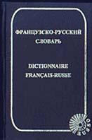 Французско-русский словарь 14000 слов с транскрипцией Dictionnaire francais-russe  Раевская О.В. купить