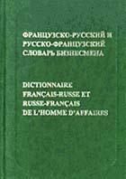 Французско-русский и русско-французский словарь бизнесмена 26000 словарных единиц Dictionnaire Francais-Russe et Russe-Fran  Жиро Р. купить