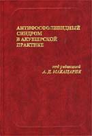 Антифосфолипидный синдром в акушерской практике  Под ред. Макацария А.Д. купить