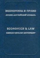 Экономика и право Русско-английский словарь 25000 терминов  Жданова И.Ф. купить