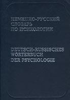 Немецко-русский словарь по психологии 17000 терминов Deutsch-Russisches Worterbuch der Psychologie  Рождественский Ю.Т. купить