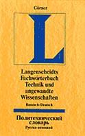 Русско-немецкий политехнический словарь в 2 т. 140000 терминов  Гернер Х., Захарова Г.В. купить