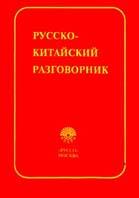 Русско-китайский разговорник  Дикарев А.Д. купить