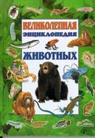 Великолепная энциклопедия животных    купить
