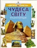Чудеса світу Енциклопедія  Григор'єва О., Гугліна Є. купить