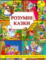 Розумні казки  Слабошпицька Л. купить