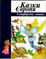 Казки Європи Сапфірова книга   купить