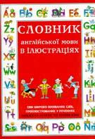 Словник англійської мови в ілюстраціях  Уілкес А., Кінг К. купить