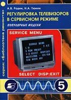 Регулировка телевизоров в сервисном режиме (популярные модели) Серия: Библиотека ремонта 5  Родин А.В., Тюнин Н.А. купить