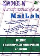 Введение в математическое моделирование  Семененко М.Г. купить
