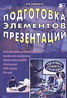 Подготовка элементов презентаций  Карлащук В.И. купить