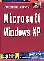 Microsoft Windows XP Серия: Полное руководство пользователя  Ветров С. купить