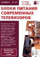 Блоки питания современных телевизоров Серия: Ремонт (вып. 18)  Родин А.В. купить