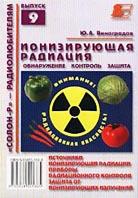 Ионизирующая радиация Обнаружение, контроль, защита Серия: Радиолюбителям  Виноградов Ю.А. купить