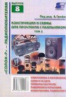 Конструкции и схемы для прочтения с паяльником Т.2 Серия: Солон-Р – радиолюбителям  Гриф купить