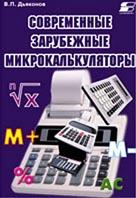 Современные зарубежные микрокалькуляторы  Дьяконов В.П. купить