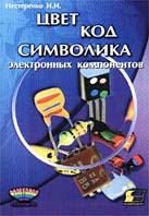Цвет, код, символика электронных компонентов  Нестеренко И.И. купить