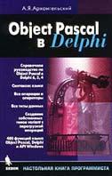 Object Pascal в Delphi Серия: Настольная книга программиста  Архангельский А.Я. купить