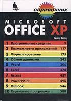 Microsoft Office XP Серия: Справочник  Штайнер Г. купить