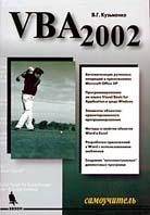 Самоучитель VBA 2002    Кузьменко В.Г. купить