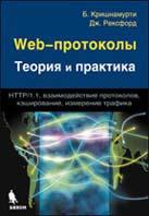 WEB-протоколы Теория и практика  Кришнамурти Б., Рексфорд Дж. купить