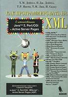 Как программировать на XML. 2-е издание  Дейтел Х.М, купить