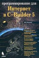 Программирование для Интернет в C++ Builder 5  Козлов А.В. купить