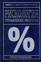 Рискология Управление рисками  Буянов В.П. купить