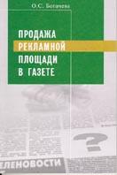 Продажа рекламной площади в газете  Богачева О.С. купить