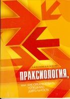 Праксиология или Как организовать успешную деятельность  Григорьев Б.В., Чумакова В.И. купить
