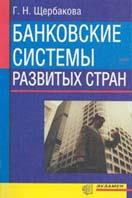 Банковские системы развитых стран  Щербакова Г.Н. купить