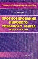 Прогнозирование мирового товарного рынка Теория и практика  Поляков В.В. купить