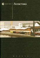 Логистика Управление в грузовых транспортно-логистических системах Учебное пособие  Миротин Л.Б. купить